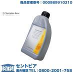 ≪即納≫純正 レベリングオイル 1L メルセデスベンツ SLKクラス R170 SLK230コンプレッサー SLK320 SLK32AMG 000989910310 ハイドロリックオイル