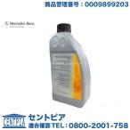 純正 ATオートマオイル(ATF) DEX2 1L メルセデスベンツ Sクラス W140 300SE 400SEL 500SE 600SE S280 S320 S420 S500 S500C S600 S600C(4速AT用) 0009899203