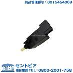 ストップランプスイッチ メルセデスベンツ Eクラス W211 優良OEM製 E240 E280 E300 E320 E350 E500 E550 E55AMG E63AMG 0015454009