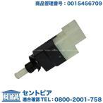 ストップランプスイッチ メルセデスベンツ CLSクラス W219 CLS350 CLS500 CLS550 CLS55AMGコンプレッサー CLS63AMG 0015456709 ブレーキランプスイッチ