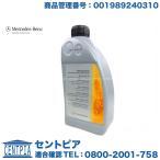 ≪即納≫純正 パワステオイル 1L メルセデスベンツ SLKクラス R172 SLK200 SLK350 SLK55AMG 001989240310 ABCオイル レベオイル