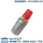 純正 パワーステアリング添加剤 メルセデスベンツ Eクラス W211 パワステ車全般 0019896103 パワステ添加剤
