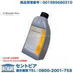 純正 ATオートマオイル(ATF) DEX3 1L メルセデスベンツ CLKクラス W209 CLK200 CLK240 CLK320 CLK55AMG(722.6系5速AT)/CLK350 CLK63AMG(722.9系7速AT)