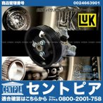 パワステポンプ メルセデスベンツ Vクラス W638 LUK製 V230 V280 M104/V6エンジン 0024663901 パワーステアリングポンプ