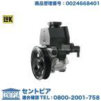 パワステポンプ メルセデスベンツ Cクラス W203 LUK製 C180 C200コンプレッサー 0024668401 0024668301 パワーステアリングポンプ