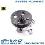 パワステポンプ メルセデスベンツ Sクラス W220 S430 S500 S55AMG 0024668601 0024668701 パワーステアリングポンプ