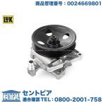 パワステポンプ メルセデスベンツ SLKクラス R171 SLK55AMG 0024669801 0024669701 パワーステアリングポンプ