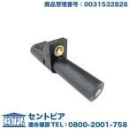 ≪即納≫クランク角センサー Aタイプ メルセデスベンツ 優良OEM製 M111/M166/M266/M271/OM651/直4 OM612/直6 M112/V6 M113/V8 M137/M275/V12 0031532828