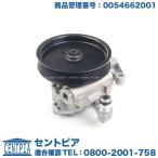 パワステポンプ メルセデスベンツ CLSクラス W219 LUK製 CLS350 CLS500 CLS550 0054662001 パワーステアリングポンプ