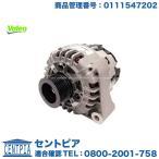 オルタネーター(14V 120A) メルセデスベンツ Cクラス W203 OEM(VALEO)製 C200コンプレッサー M111/直4エンジン 0111547202 0111546802 ダイナモ