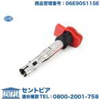 イグニッションコイル アウディ A4/S4 HELLA製 8EAUKF 8KCAKF 8KCALF 8KCGWF 8KCREF 06E905115E ダイレクトコイル AUDI