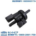 パージバルブ(チャコールキャニスター用) フォルクスワーゲン ゴルフ6 優良OEM製 1KCDL 1KCDLF GOLF6 06E-906-517A