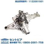 ウォーターポンプ メルセデスベンツ SLクラス R230 優良OEM製 SL350 SL500 M112/V6 M113/V8エンジン 1122001501 PA933