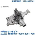 純正 ウォーターポンプ メルセデスベンツ SLクラス R230 SL55AMGコンプレッサー M113/V8エンジン 1132000101