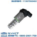 純正 VANOS油圧制御用ソレノイドバルブ BMW 3シリーズ E90 E91 E92 320i N40/N42/N45/N46/N62/N73エンジン 11367560462