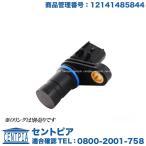 クランク角センサー MINI(ミニ) R50 R52 R53 優良OEM製 Cooper(クーパー) CooperS(クーパーS) One(ワン) 12141485844 クランクシャフトポジションセンサー