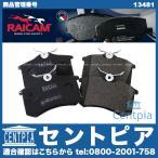 ブレーキパッド リア 左右セット アウディ A4/S4 RAICAM製 8DABC 8DADR 8DAGA 8DAGBF 8DAPS 8DAPT 8EALT 8EAMBF 8EASNF 8EBDV 8EBFB 8HBDV 13481 AUDI