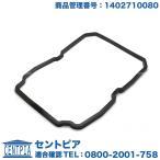 722.6系 5速ATオイルパン ガスケット メルセデスベンツ SLKクラス R170 SLK230コンプレッサー SLK320 SLK32AMGコンプレッサー ATオイルパン