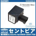 純正 横Gセンサー メルセデスベンツ Cクラス W203 C180 C200コンプレッサー C240 C320 C32AMGコンプレッサー 1635420618