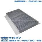 エアコンフィルター 活性炭入り メルセデスベンツ Bクラス W245 B170 B180 B200 1698300218 チャコール