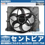 ラジエター電動ファンモーター BMW 3シリーズ E90 E91 E92 優良OEM製 320i 323i 325i 325xi 330i 330xi 17117590699 ラジエーターブロアファンモーター