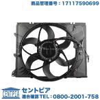 ラジエター  ラジエーター 電動ファンモーター BMW X1シリーズ E84 18i 17117590699 ブロアファンモーター