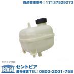 ラジエーターリザーバータンク MINI(ミニ) R52 R53 HELLA-BEHR製 CooperS(クーパーS) 17137529273 ラジエター リザーブタンク サブタンク