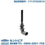 クーラントレベルセンサー BMW 17137553919 冷却水残量検知センサー