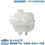 ラジエターリザーバータンク MINI(ミニ) R55 R56 R57 R58 R59 R60 HELLA-BEHR(BHS)製 Cooper(クーパー) CooperS(クーパーS) One(ワン) 8MA376737-221
