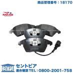ブレーキパッド フロント 左右セット(センサー付) フォルクスワーゲン パサート RAICAM製 3CAXX 3CBVY 3CBZB 3CCAW 3CCAWC 3CCCZC PASSAT
