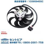 ラジエター電動ファンモーター 約290mm アウディ TT 8NAUQ 優良OEM製 1C0959455C AUDI アデショナルファン ブロアファン