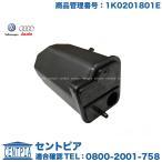 純正 チャコールキャニスタータンク フォルクスワーゲン ゴルフ6 1KCAV 1KCAVK 1KCAX 1KCBZ 1KCCZ 1KCDL 1KCDLF 1KCTH 1KCTHK 1K0201801E VW GOLF6
