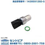 エアコン圧力センサー フォルクスワーゲン ゴルフ6 優良OEM製 1KCAV 1KCAX 1KCBZ 1KCCZ 1KCDL 1KCDLF 1KCTH 1K0959126D スラストセンサー VW GOLF6