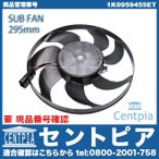 ラジエター電動ファンモーター 295mm フォルクスワーゲン パサート 優良OEM製 3CAXX 3CAXZF 3CBVY 3CBWSC 3CBWSF 3CBZB 3CCAW 3CCAWC 3CCAX 3CCCZC 3CCDA