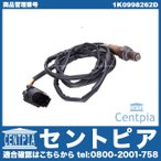 O2センサー アウディ A4 8EALT 8EAMBF 8EBFB 1K0998262D ラムダセンサー AUDI