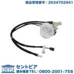 燃料レベルセンサー メルセデスベンツ Cクラス W203 優良OEM製 C180 C200コンプレッサー C240 C320 2034702941 フューエルレベルセンサー