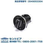 純正 ヘッドライトスイッチ メルセデスベンツ C/GLKクラス W204 C180 C200 C230 C250 C280 C300 C63AMG GLK280 GLK300 2049053304 ヘッドランプスイッチ