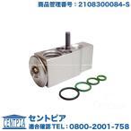 エアコンエキスパンションバルブ&Oリングセット メルセデスベンツ SLKクラス R170 優良OEM製 SLK230コンプレッサー 2108300084 エキパン