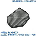 ≪即納≫エアコンフィルター 活性炭入り メルセデスベンツ SLKクラス R170 SLK230コンプレッサー SLK320 SLK32AMGコンプレッサー 2108300818 チャコール