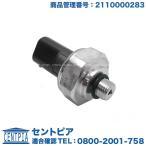 純正 リキッドタンク圧力センサー メルセデスベンツ Rクラス W251 R350 R500 R550 R63AMG 2110000283 リキッドタンクスイッチ