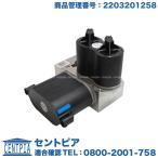 純正 ABCバルブブロック ユニット(前後共通) メルセデスベンツ Sクラス W220 S55AMG S55AMGコンプレッサー S600 S65AMG 油圧ABC車 2203201258