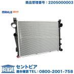 ラジエター メルセデスベンツ Sクラス W220 S320 HELLA-BEHR製  1999年以前 M112/V6エンジン 2205000003 8MK376710281 ラジエーター