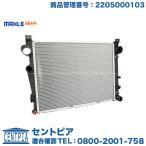 ラジエター メルセデスベンツ Sクラス W220 HELLA-BEHR製 S430 S500 S55AMG 1999年以前 M113/V8エンジン 2205000103 8MK376710291 ラジエーター