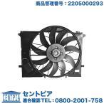 ラジエター電動ファンモーター メルセデスベンツ Sクラス W220 HELLA-BEHR製 S320 S350 S500 S55AMG S600 S65AMG 2205000293 ラジエーター アデショナル