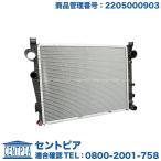 ラジエター メルセデスベンツ Sクラス W220(2000y〜) S430 S500 S55AMG 220-500-0903 8MK376712-571 ラジエーター