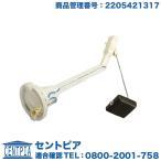 燃料レベルセンサー メルセデスベンツ CLクラス W215 CL500 CL600 2205421317 フューエルレベルセンサー