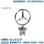 純正 スターマーク ボンネットマスコット メルセデスベンツ Sクラス W221 S350 S400ハイブリッド S500 S550 S600 S63AMG S65AMG 2218800086