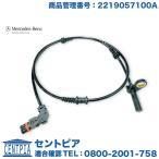 純正 ABS スピードセンサー フロント メルセデスベンツ Sクラス W221 S350 S400ハイブリッド S500 S550 S600 S63AMG S65AMG 2219057100A 左右共通