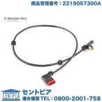 純正 ABS スピードセンサー リア メルセデスベンツ Sクラス W221 S350 S400ハイブリッド S500 S550 S600 S63AMG S65AMG 2219057300A ABSセンサー 左右共通