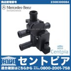 純正 ヒーターバルブ メルセデスベンツ SLクラス R230 SL350 SL500 SL550 SL55AMGコンプレッサー SL600 SL63AMG SL65AMG 2308300084 ウォーターバルブ